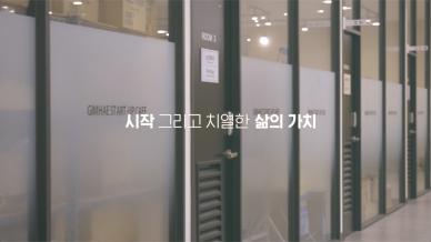 김해 창업카페 홍보영상