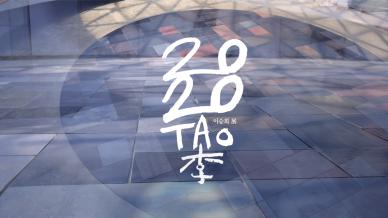 클레이아크 김해미술관 상반기 기획전시 이승희 : 2020TAO