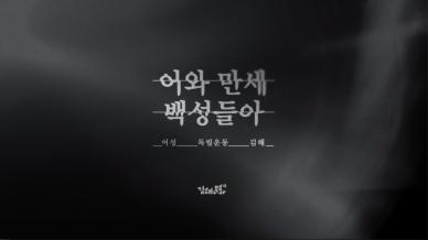 어와만세 백성들아 김융일 선생님 인터뷰