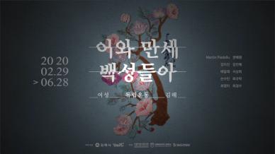 어와만세 백성들아 여성_독립운동_김해 온라인 전시