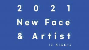 윤슬미술관 '2021 New Face & Artist in Gimhae'